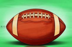畫基本橄欖球教程圖解 教你簡筆畫基本橄欖球的畫法
