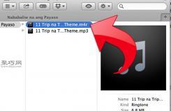 怎樣使用iTunes來獲取免費鈴聲 獲取免費的手機鈴聲圖解教程