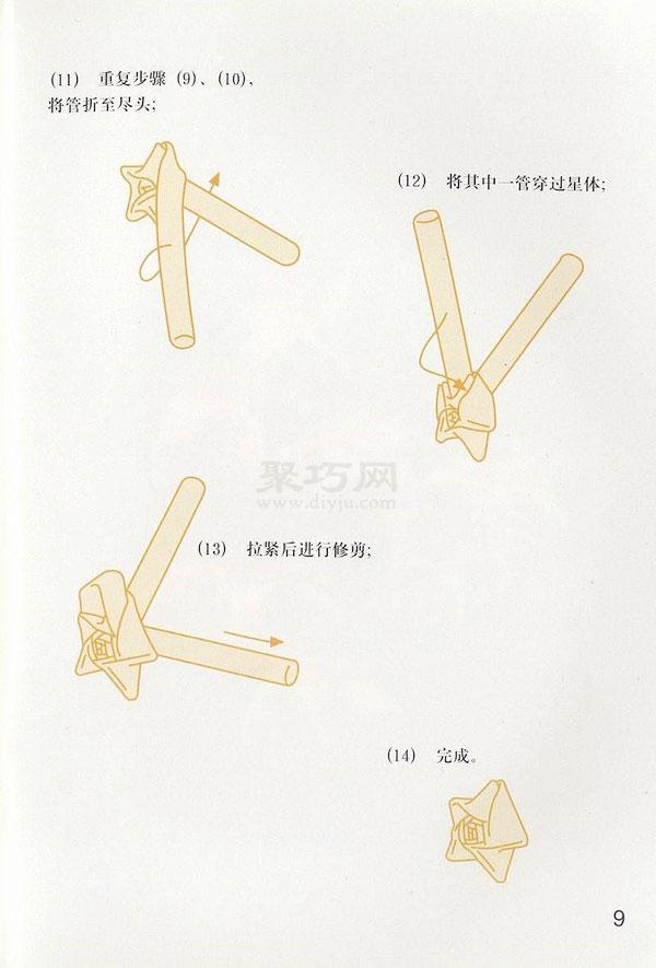 如何用吸管手工折疊幸運星