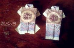 教你如何用钱折情侣装 用5角钱折纸衣服情侣装教程