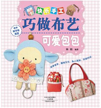 布艺书《快乐手工巧做布艺可爱包包》河南美术出版社
