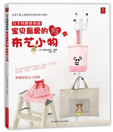《巧手媽咪教你做-寶貝最愛的95款布藝小物》河南科學技術出版社