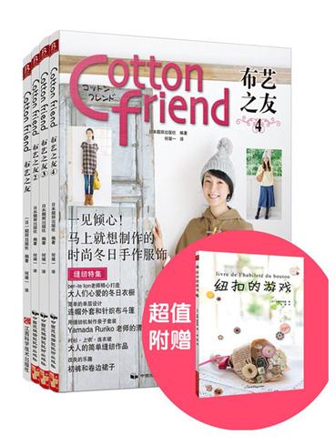 布藝書籍《Cotton Friend 布藝之友贈紐扣的游戲》