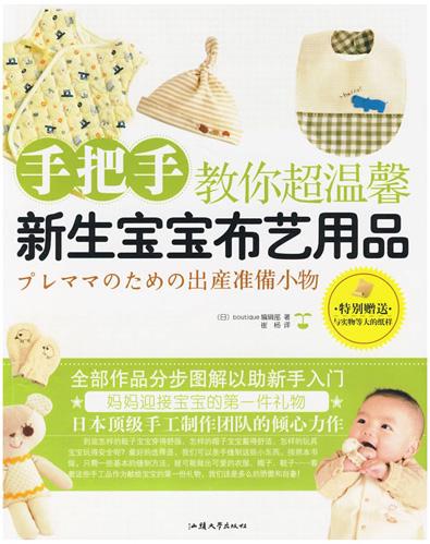《手把手教你超溫馨新生寶寶布藝用品》汕頭大學出版社