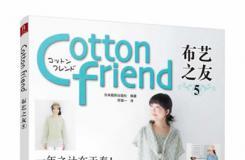 《Cotton Friend布藝之友vol.5》河北科技出版社