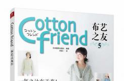 《Cotton Friend布艺之友vol.5》河北科技出版社