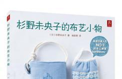 布藝書籍《杉野未央子的布藝小物》河南科學技術出版社