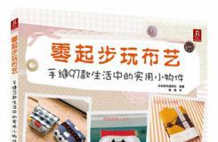 《零起步玩布藝 手縫97款生活中的實用小物件》河南科學技術出版社