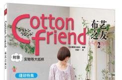 《Cotton friend 布藝之友 Vol.2》中國民族攝影藝術出版社