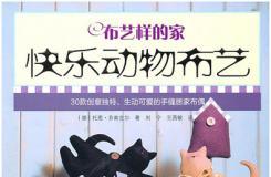 布藝書籍《布藝樣的家 快樂動物布藝》河南科學技術出版社