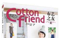 《Cotton Friend 布艺之友Vol.4》中国民族摄影艺术出版社