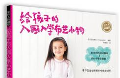 《手作人典藏版 給孩子的入園入學布藝小物》化學工業出版社