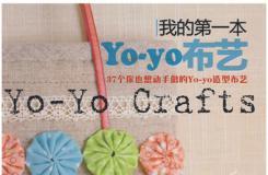 《我的第一本YO-YO布藝》河南科學技術出版社