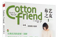 《Cotton friend 布藝之友 Vol.1》江西科學技術出版社