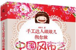 《手工达人墩墩儿教你做中国风布艺》电子工业出版社