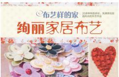 布艺书籍《布艺样的家 绚丽家居布艺》河南科学技术出版社