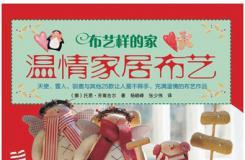 《布艺样的家 温情家居布艺》河南科学技术出版社