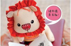 布艺书籍《布艺玩偶的童话乐园》河南科学技术出版社