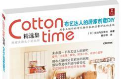 《cottontime精選集 布藝達人的居家創意DIY》河南科學技術出版社