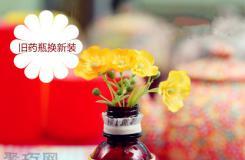 舊瓶子舊物利用 DIY手工制作玻璃花瓶