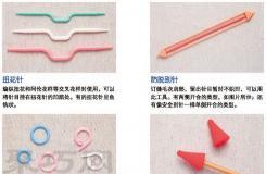 棒針入門之基礎之:棒針編織常用的輔助工具