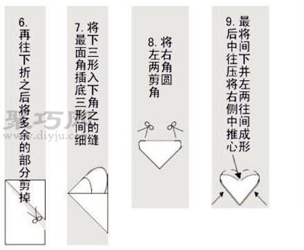 星星紙條折紙心形圖解教程