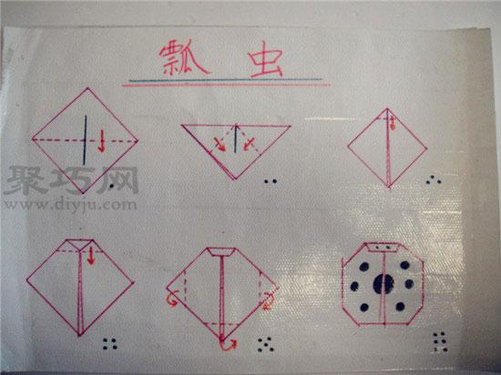 幼儿园大班折纸教案:折纸七星瓢虫