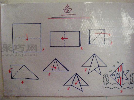 手工折鱼步骤图