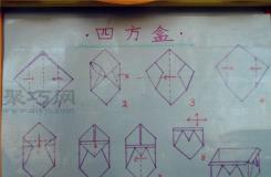 幼��@中班折�教案:折�盒子 �易盒子的折法