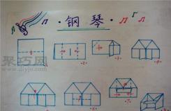 大班手工折纸:折纸钢琴 钢琴折纸活动教案