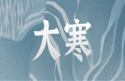大寒三候是什么意思:雞使乳 鷲鳥厲疾 水澤腹堅