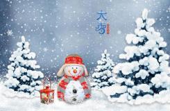 24节气大雪由来 二十四节气大雪节气介绍