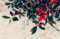 立秋節氣有什么風俗 二十四節氣立秋民俗文化介紹