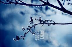 霜降節氣有什么風俗 二十四節氣霜降民俗文化介紹