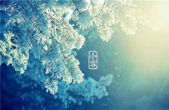 小雪節氣有什么風俗 二十四節氣小雪民俗文化介紹