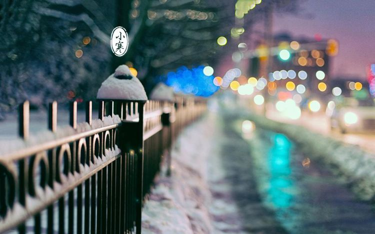 24節氣之小寒節氣圖片大全