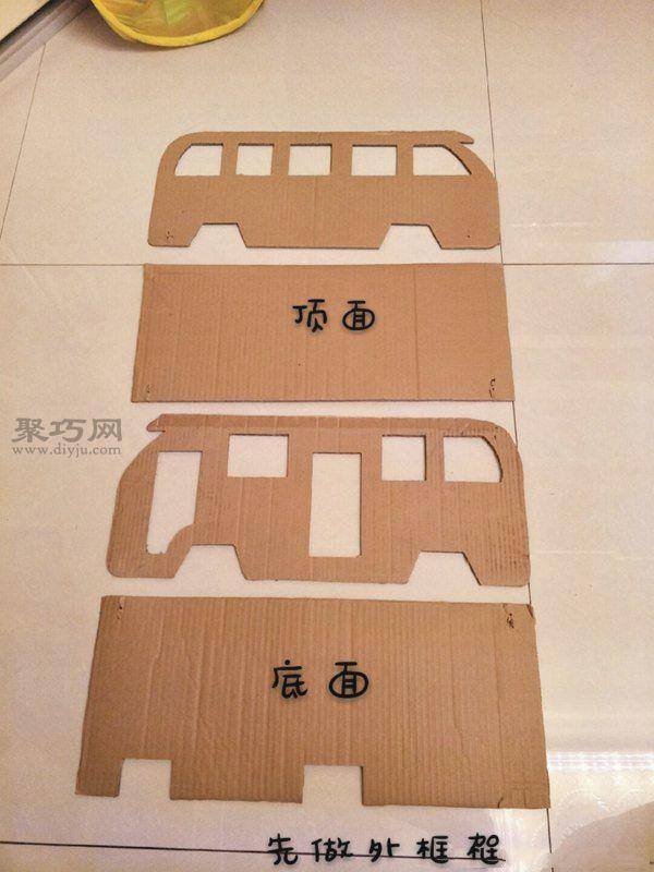 廢紙盒做公交車 第1步