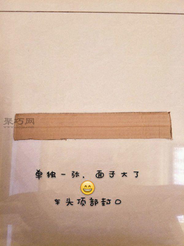 廢紙盒做公交車 第6步