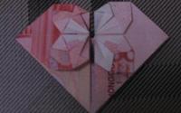用100元錢折心的方法 用紙折心的折法圖解教程