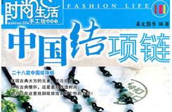 中國結圖書《中國結項鏈》湖南美術出版社