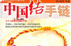 中國結圖書《中國結手鏈》湖南美術出版社