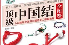 中國結圖書《頂級中國結全圖鑒》江蘇科學技術出版社