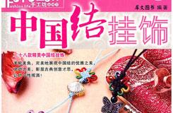 中國結圖書《中國結掛飾》湖南美術出版社