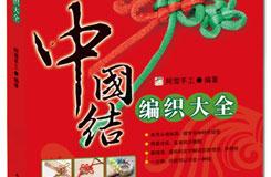 中國結圖書《中國結編織大全》吉林科學技術出版社