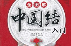 中國結書籍《全圖解中國結入門》河南科學技術出版社