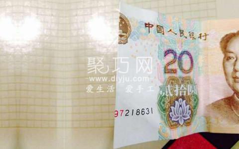 20元錢在國徽的中間位置對折