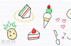 10天學會畫畫 第9天:食物、水果的畫法