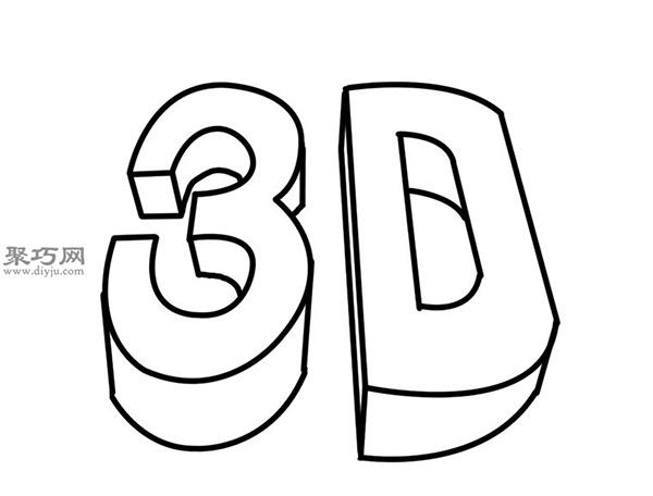 画A-Z立体字母 9