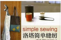 布艺图书《洛塔简单缝纫》化学工业出版社