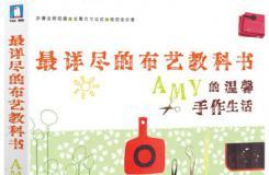 布艺书籍《最详尽的布艺教科书AMY的温馨手作生活》水利水电出版社